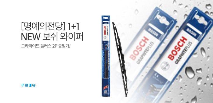 [명예의전당] 1+1 NEW 보쉬 와이퍼_best banner_0_스포츠/자동차_/deal/adeal/1626633