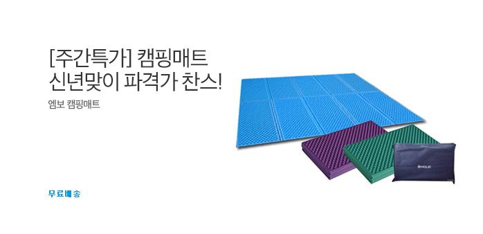 [주간특가] 캠핑매트 140X200 엠보싱_best banner_0_스포츠/자동차_/deal/adeal/1645971