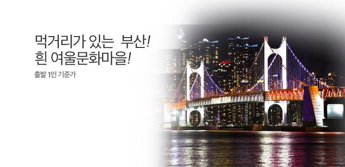 부산 역무박 24시간 맛있는 여행!!_best banner_0_내륙여행_/deal/adeal/1645156