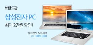 2017년 1월 삼성전자 PC 브랜드위크