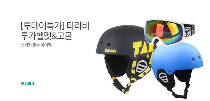 [투데이특가] 타라바 루카헬멧&고글_best banner_0_스포츠/자동차_/deal/adeal/1662830