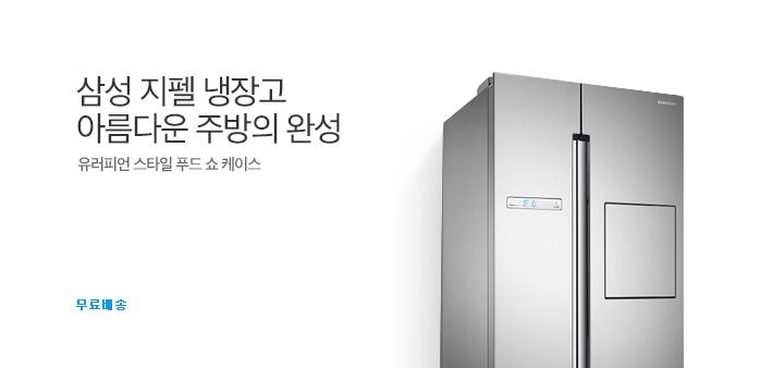 [삼성쿠폰] 삼성 냉장고 RS82J60007N_best banner_0_가전_/deal/adeal/1300402