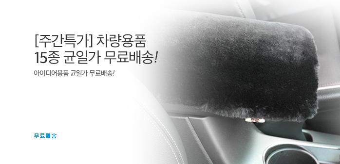 [주간특가] 퍼밍 팔쿠션&차량용품_best banner_0_스포츠/자동차_/deal/adeal/1647616