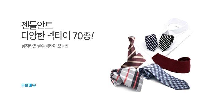 [투데이특가] 젠틀안트 넥타이 모음_best banner_0_국내브랜드패션_/deal/adeal/1662202
