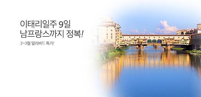 이태리일주 9일+남프랑스, 2~3월出_best banner_0_해외여행_/deal/adeal/1589350