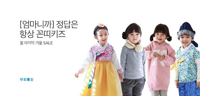 [스타쿠폰] 꼰띠 한복/설빔 작정SALE_best banner_0_유아동패션_/deal/adeal/1661016