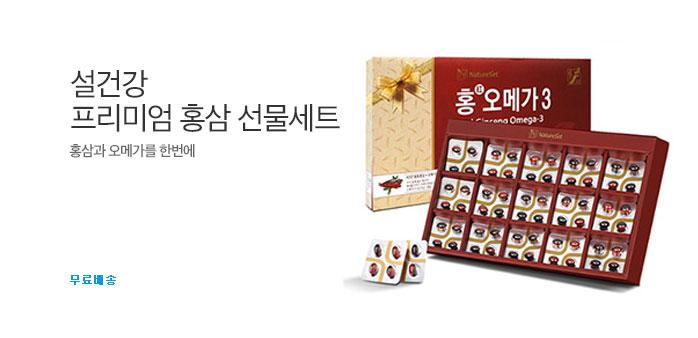 [무료배송] 홍오메가240캡슐 외_best banner_0_식품_/deal/adeal/1658381