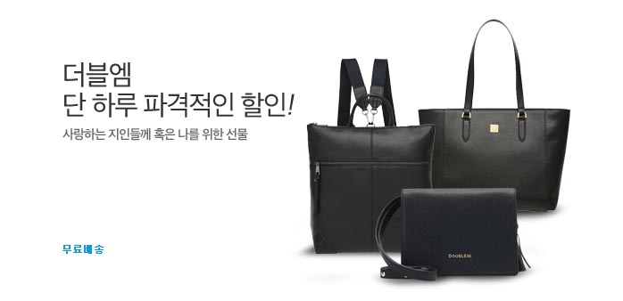 [롯데] 더블엠! 설맞이 BAG 특별할인_best banner_0_롯데백화점_/deal/adeal/1661830