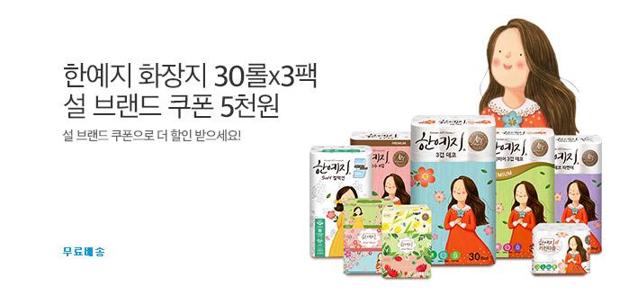 한예지브랜드쿠폰_best banner_0_생활/주방/건강_/deal/adeal/1666584