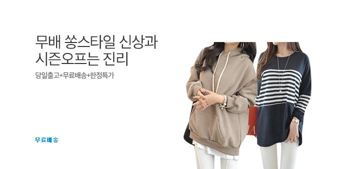 [무료배송] 쏭스타일 신상+시즌OFF_best banner_0_여성의류_/deal/adeal/1664000