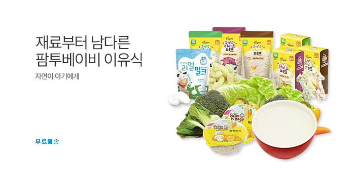 [연휴행사] 팜투베이비 이유식 모음_best banner_0_유아동/출산_/deal/adeal/1390365