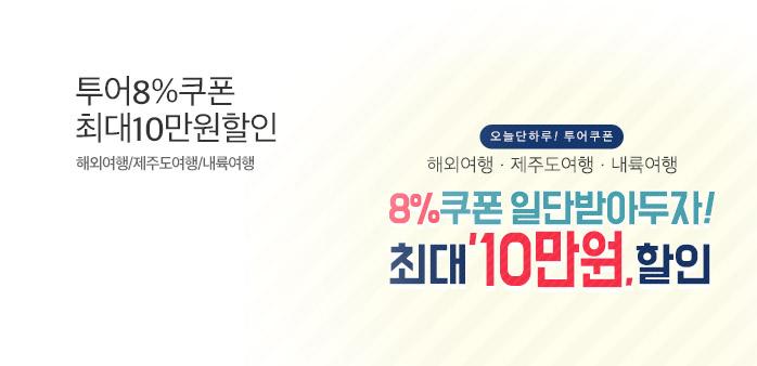 [기획전]투어 8%쿠폰 최대10만원할인_best banner_0_TODAY 추천^여행레저_/deal/adeal/1659069