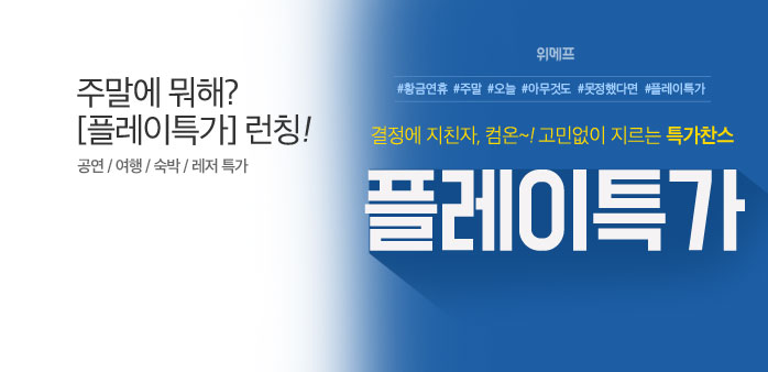 플레이특가_best banner_0_스키/썰매_/deal/adeal/1661307
