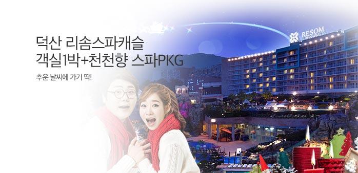 [7%쿠폰] 리솜스파캐슬, 객실/천천향_best banner_0_TODAY 추천^여행레저_/deal/adeal/1597979