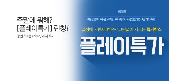 [플레이특가] 위메프에서 플레이하자_best banner_0_캠핑/글램핑_/deal/adeal/1661307