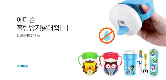 [무료배송] 에디슨 유아 빨대컵 1+1_best banner_0_유아동/출산_/deal/adeal/1661524