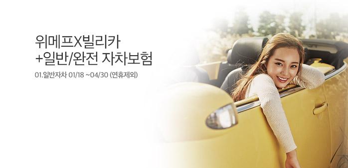 제주렌터카 빌리카+자차보험 추천!!_best banner_0_제주도여행_/deal/adeal/1663688