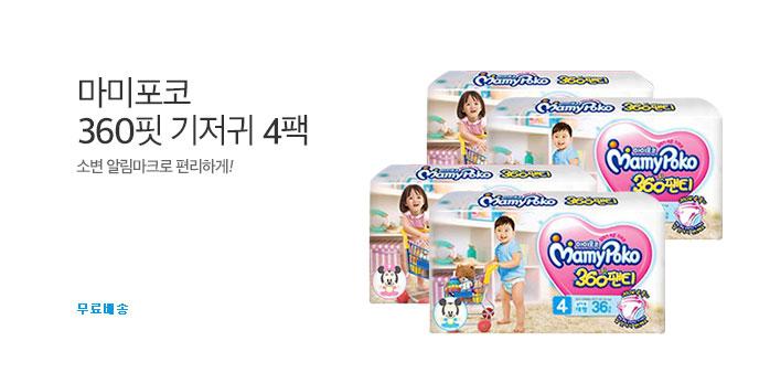 마미포코 360핏 기저귀 4팩+사은품_best banner_0_유아동/출산_/deal/adeal/1655752