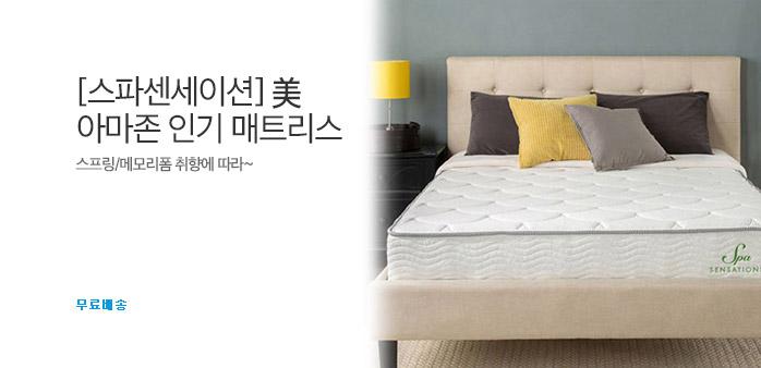 스파센세이션 매트리스&프레임_best banner_0_가구/홈/데코_/deal/adeal/1449741