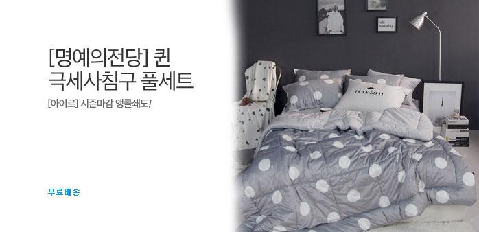 [명예의전당] 퀸 극세사침구 풀세트_best banner_0_가구/홈/데코_/deal/adeal/1644894