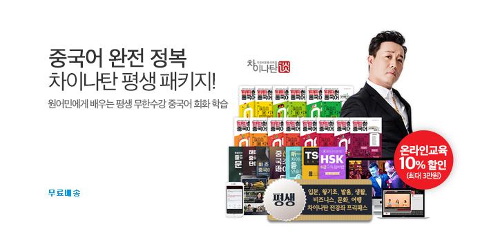 차이나탄 평생수강 패키지_best banner_0_도서/교육_/deal/adeal/1647370