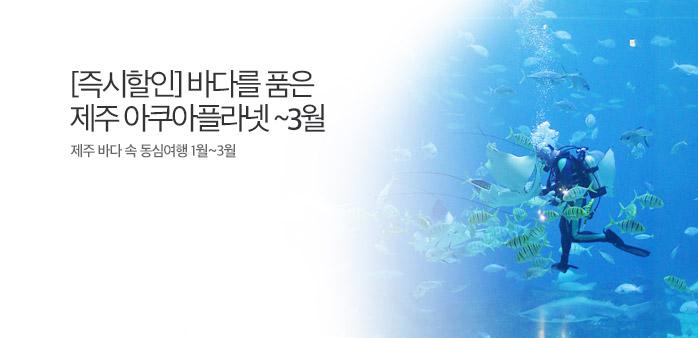[2박3일데이] 제주 아쿠아플라넷 _best banner_0_제주도여행_/deal/adeal/1662900
