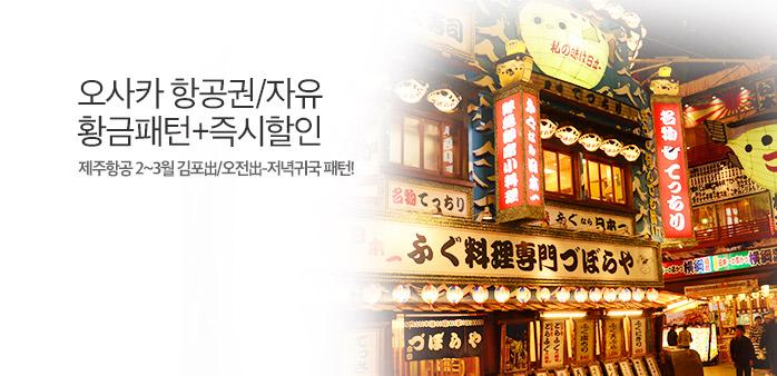 [2박3일데이] 오사카 항공권/자유_best banner_0_TODAY 추천^여행레저_/deal/adeal/1667151