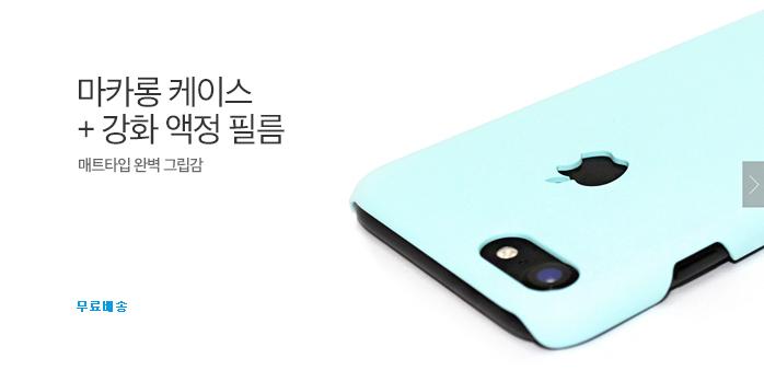 마카롱 아이폰 로고 케이스+강화액정_best banner_0_TODAY 추천^가전/디지털_/deal/adeal/1587502