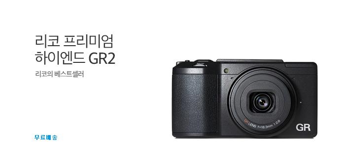[5%할인] 신제품 색감의 리코 GR2_best banner_0_디지털_/deal/adeal/1571485