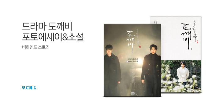 [예약판매] 도깨비 포토에세이&소설_best banner_0_도서/교육_/deal/adeal/1664479