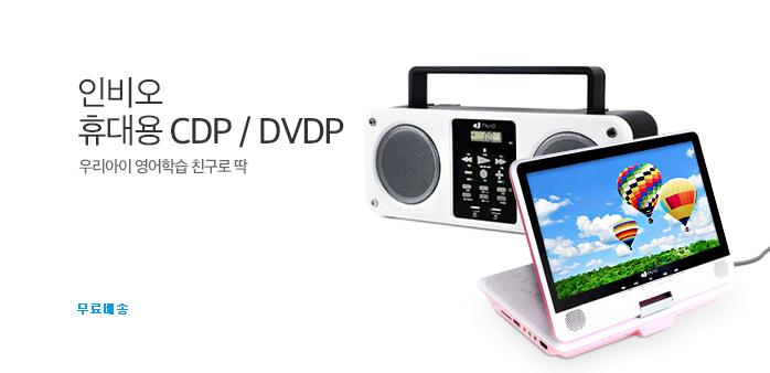 싸다~! 인비오 휴대용 CDP/DVDP 모음_best banner_0_디지털_/deal/adeal/1569510
