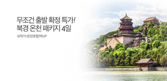 [즉시할인] 북경패키지 국적기+온천_best banner_0_해외여행_/deal/adeal/1669106