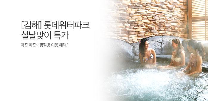 [김해] 롯데워터파크 설날맞이 특가_best banner_0_워터파크/스파_/deal/adeal/1671319