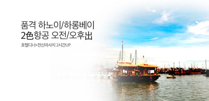 [즉시할인] 하노이 2色항공+특전UP_best banner_0_TODAY 추천^여행레저_/deal/adeal/1667095