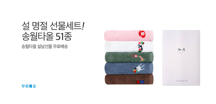 [무료배송] 송월타올 선물세트 51종_best banner_0_생활/주방/건강_/deal/adeal/1658610