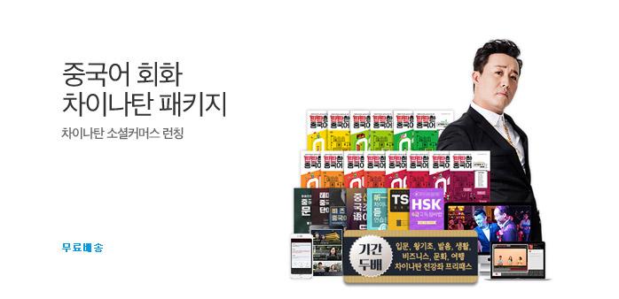 차이나탄 평생수강 패키지_best banner_0_TODAY 추천^식품/생활/유아동_/deal/adeal/1647370