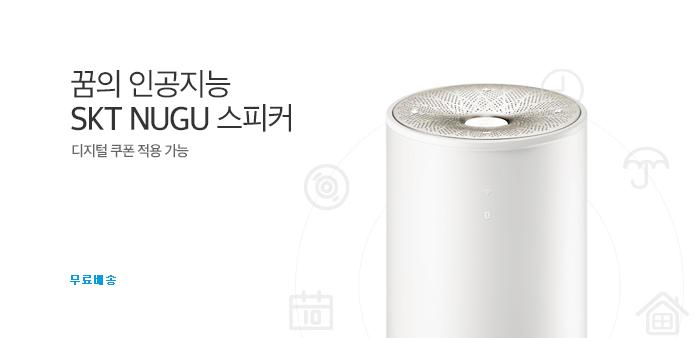 SKT  NUGU 인공지능 IoT 스피커_best banner_0_디지털_/deal/adeal/1524556