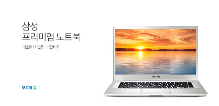 삼성노트북9 NT910S5P-KD5S_best banner_0_TODAY 추천^가전/디지털_/deal/adeal/1605510