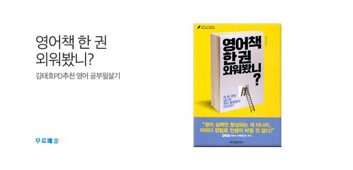 [5%적립] 영어책 한 권 외워봤니?_best banner_0_도서/교육_/deal/adeal/1667510