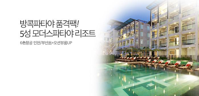 [즉시할인] 방콕파타야 5성 품격팩_best banner_0_해외여행_/deal/adeal/1669150