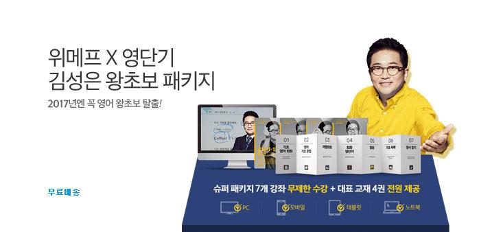 [스타쿠폰] 영단기가 만든 기초영어_best banner_0_도서/교육_/deal/adeal/1637701