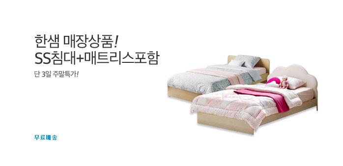 한샘 매장상품! SS침대+매트리스포함_best banner_0_가구/홈/데코_/deal/adeal/1671956