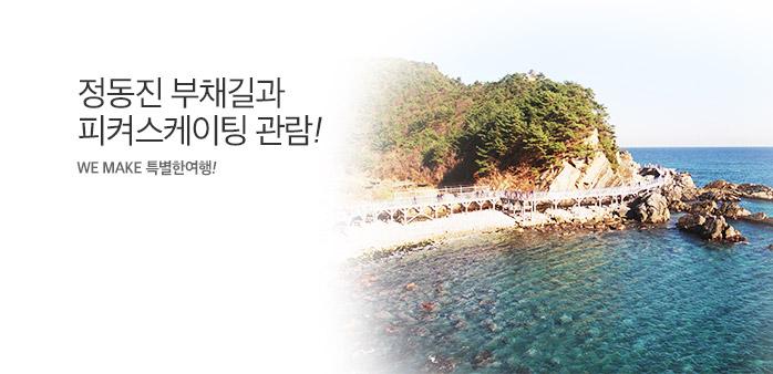 강릉부채길&피겨스케이팅_best banner_0_내륙여행_/deal/adeal/1669217