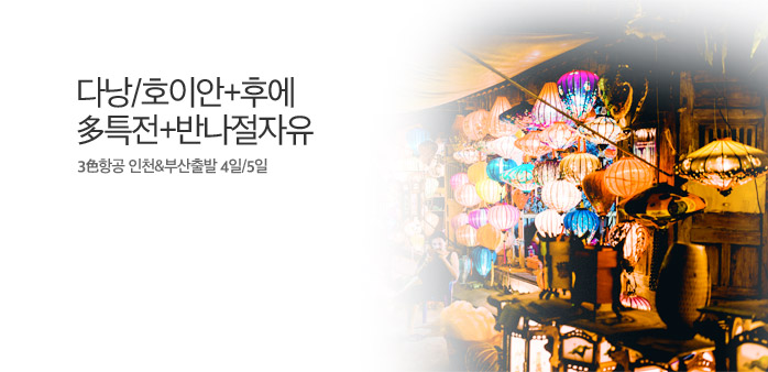 [즉시할인] 다낭 3色항공+多특전_best banner_0_해외여행_/deal/adeal/1667990
