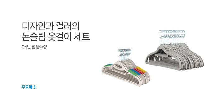 벨벳 논슬립 옷걸이 30P_best banner_0_생활/주방/건강_/deal/adeal/1471905