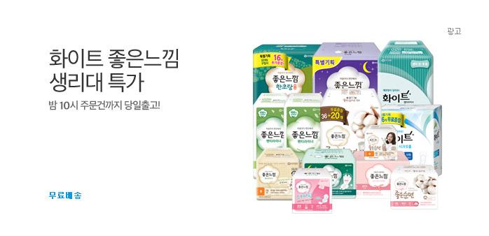 [원더배송] 좋은느낌 생리대_best banner_0_TODAY 추천^식품/생활/유아동_/deal/adeal/1660253