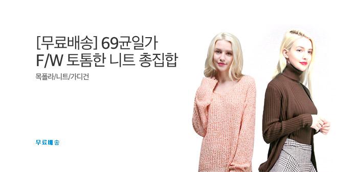 [무료배송] 봄신상 니트룩 69균일_best banner_0_여성의류_/deal/adeal/1670088