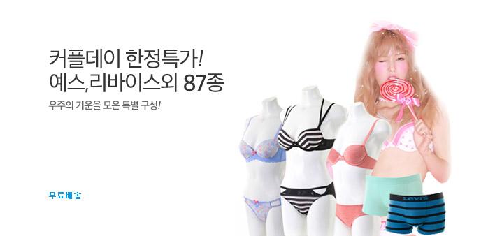 [무료배송] 예스/리바이스외 87종_best banner_0_언더웨어/잠옷_/deal/adeal/1669028