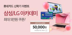 롯데카드 디지털/가전 할인쿠폰