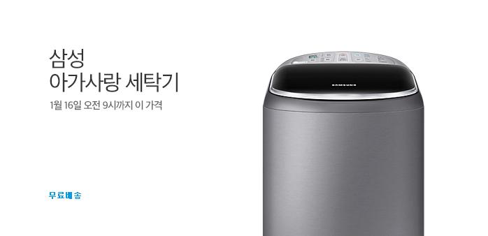 [주말특가] 삼성 아가사랑 세탁기_best banner_0_가전_/deal/adeal/1615278